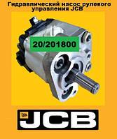 Гидравлический насос JCB 3CX рулевого управления