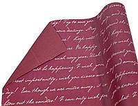 Бумага для упаковки подарков (Крафт-письмо, бордовый и белый шрифт)