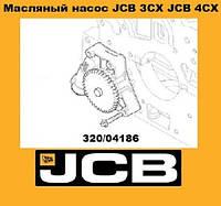 Масляный насос JCB 3CX JCB 4CX