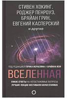 Вселенная. Емкие ответы на непостижимые вопросы. С. Хокинг,  Б. Грин,  К. Торн, Е. Касперский (Твёрдый)