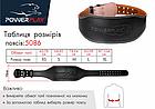 Пояс для важкої атлетики PowerPlay 5086 Чорно-Коричневий XL, фото 10