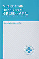 Людмила Георгиевна Козырева Английский язык для медицинских колледжей и училищ