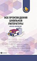 Все произведения школьной литературы:крат.излож.дп