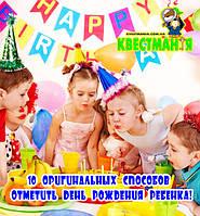 10 Оригинальных способов отметить День рождения ребёнка в Киеве