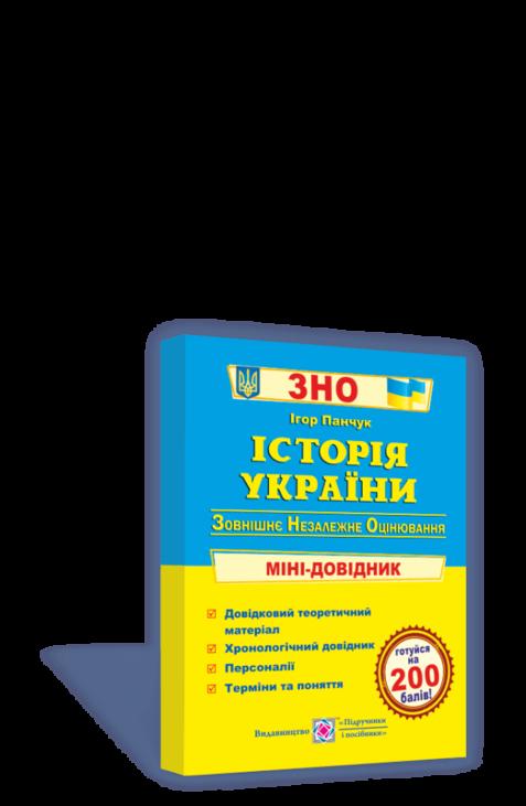 Історія України : міні-довідник для підготовки до ЗНО та ДПА