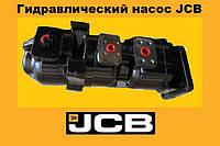 Гидравлический насос JCB