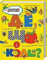 Енциклопедія для допитливих ДЕ, ЩО І КОЛИ? Укр (Рідна мова), фото 1