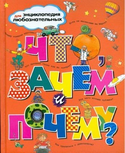 Энциклопедия для любознательных Что, зачем и почему? Рос Махаон