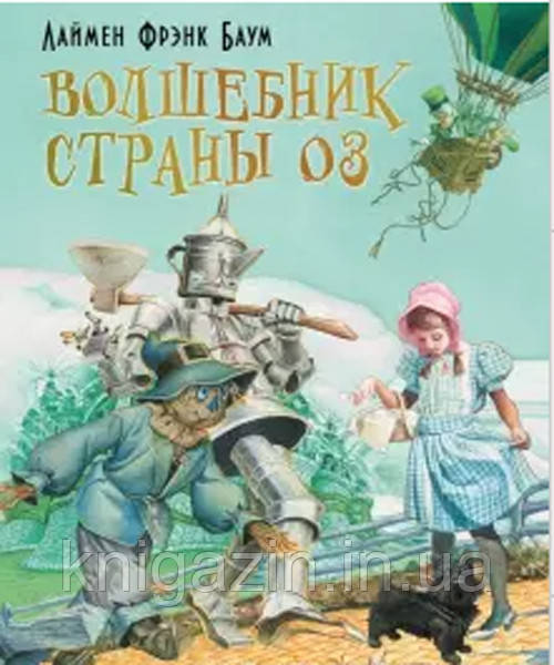 Книга Лаймен Баум: Волшебник страны Оз