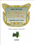 Книга Лаймен Баум: Волшебник страны Оз, фото 2