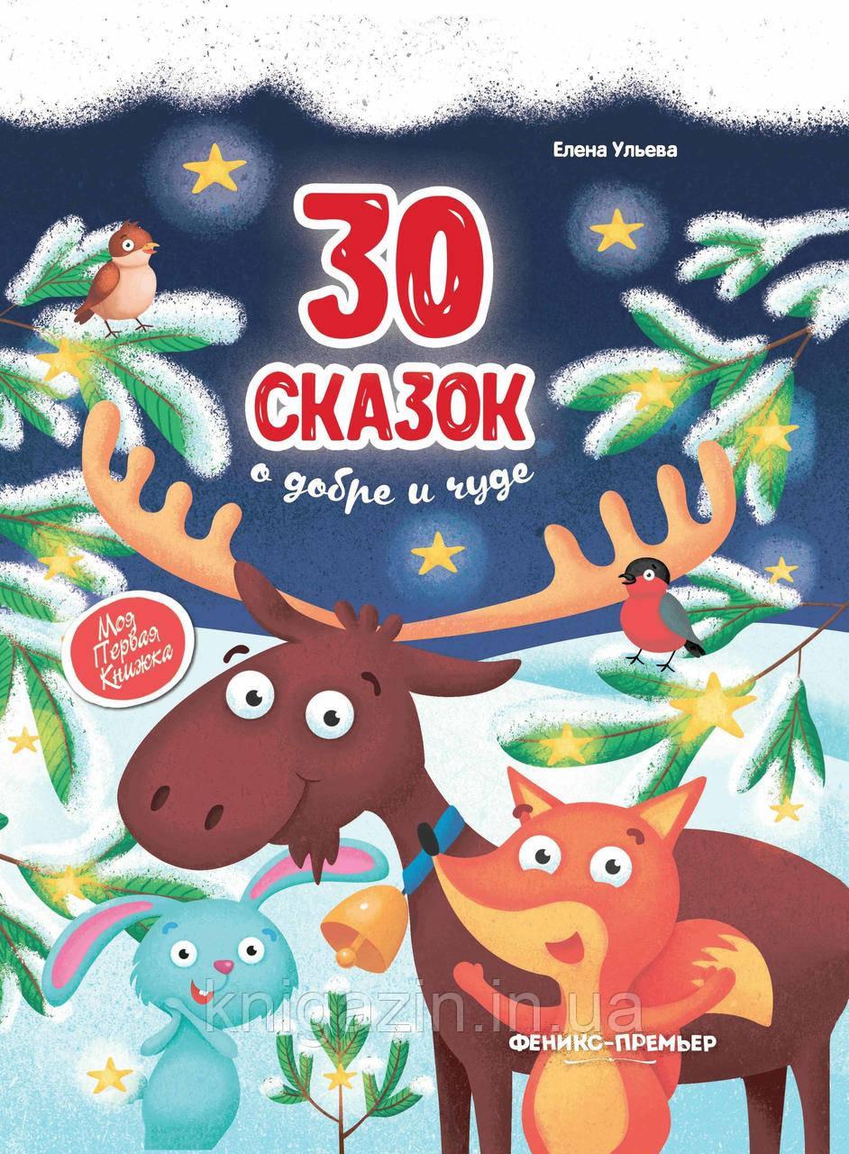 Книга 30 сказок о добре и чуде