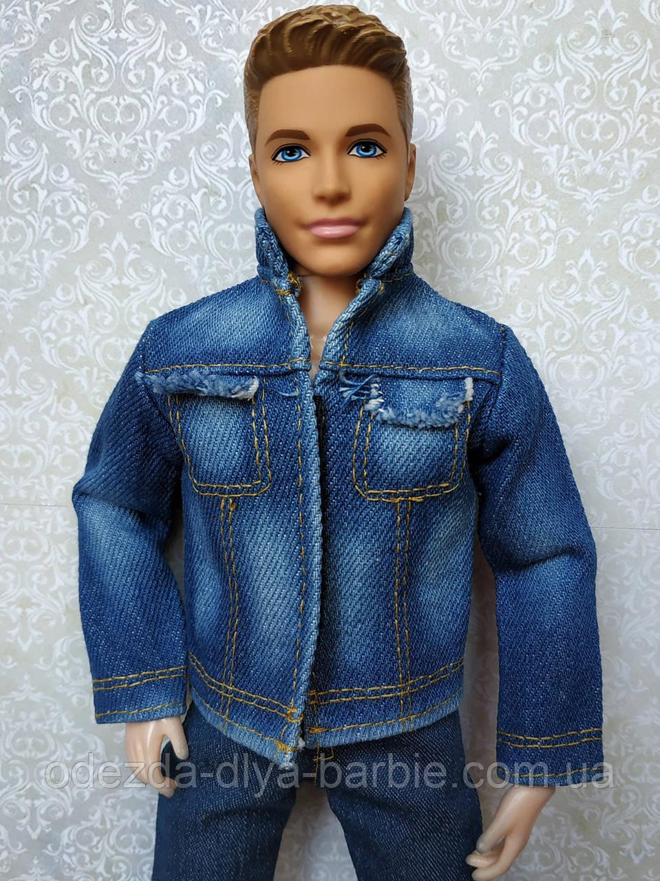 (Не для перепродажи!) Одежда для Кена - джинсовая куртка
