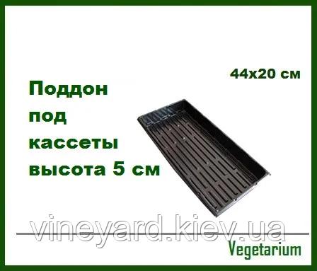 Поддон для рассады 44х20 см под кассеты 18, 36 и 50 ячеек Глубина 5 см, Крышки 5-7 см в наличии ВЕГЕТАРИУМ
