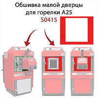 Обшивка дверей под горелку A25 ATMOS S0415 (красная)