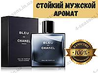 Мужские духи Chanel Bleu de Chanel 100 мл, мужская туалетная вода подарок мужу