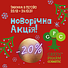 Предновгодняя распродажа! -20% на косметику Green Pharm Cosmetic
