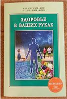 Здоровье в ваших руках И.П.Неумывакин Л.С.Неумывакина