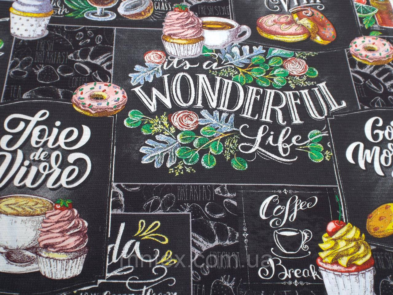 Ткань Вафельная Ширина 150 см. Wonderful Life