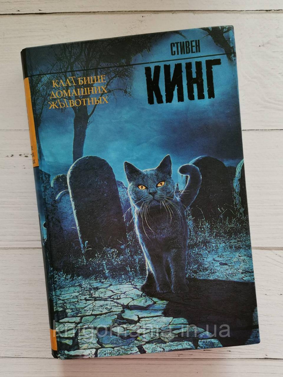 "Книга ""Кладбище домашних животных"" Стивен Кинг"