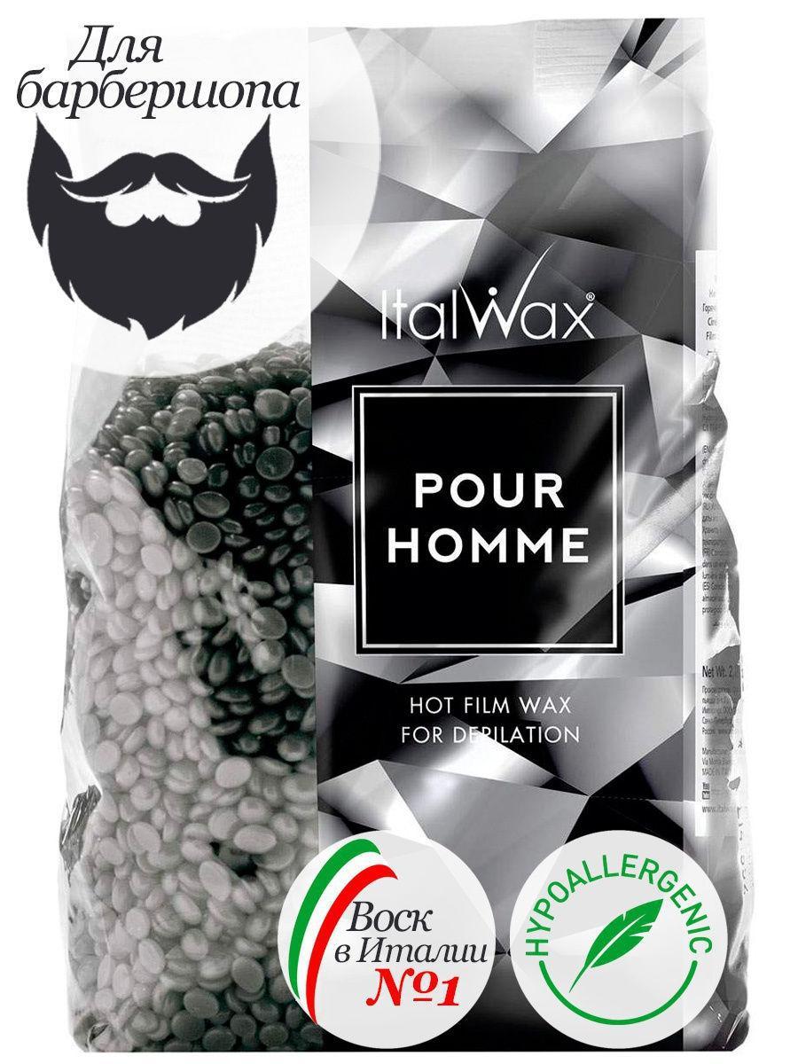 Воск пленочный для депиляции в гранулах ItalWax Pour Homme (мужской) + шпатели