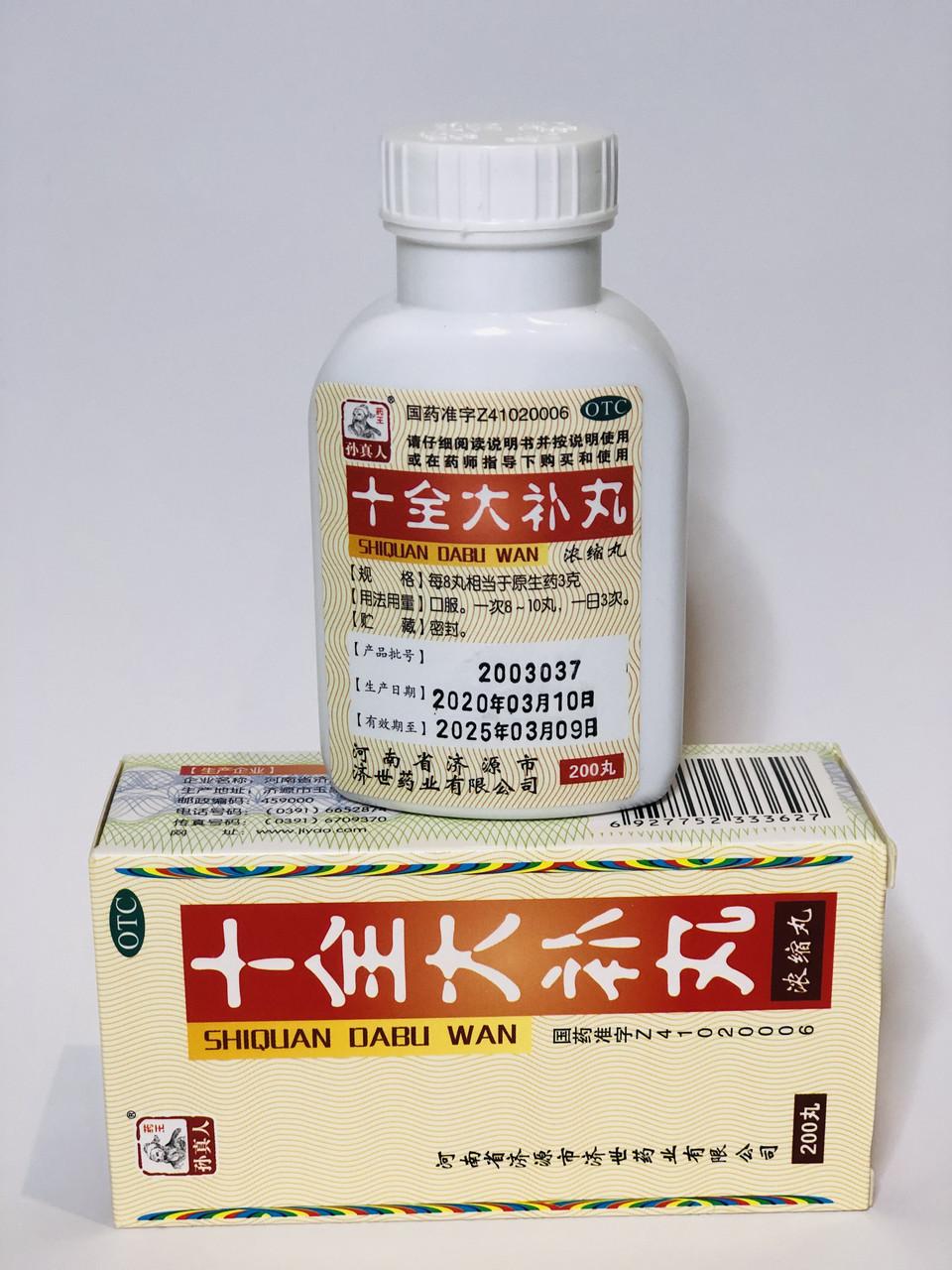 Пилюли Шицюань Дабу Вань (Shiquan Dabu Wan)