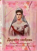 Дарите любовь. Дневники государыни императрицы А.Ф. Романовой, фото 1