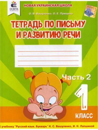 Зошит з письма та розвитку мовлення 1 клас 2 Ч. Вашуленко,Прищепа (Вид - во - Освіта)