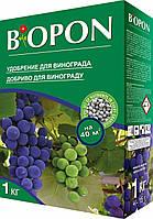 Удобрение гранулированное BIOPON для винограда 1 кг
