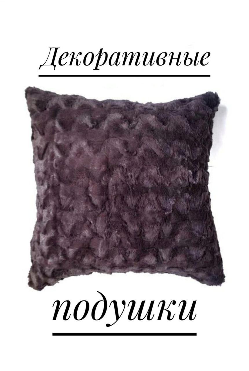 Подушка декоративна плюшева хутряна