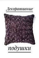 Подушка декоративна плюшева хутряна, фото 1