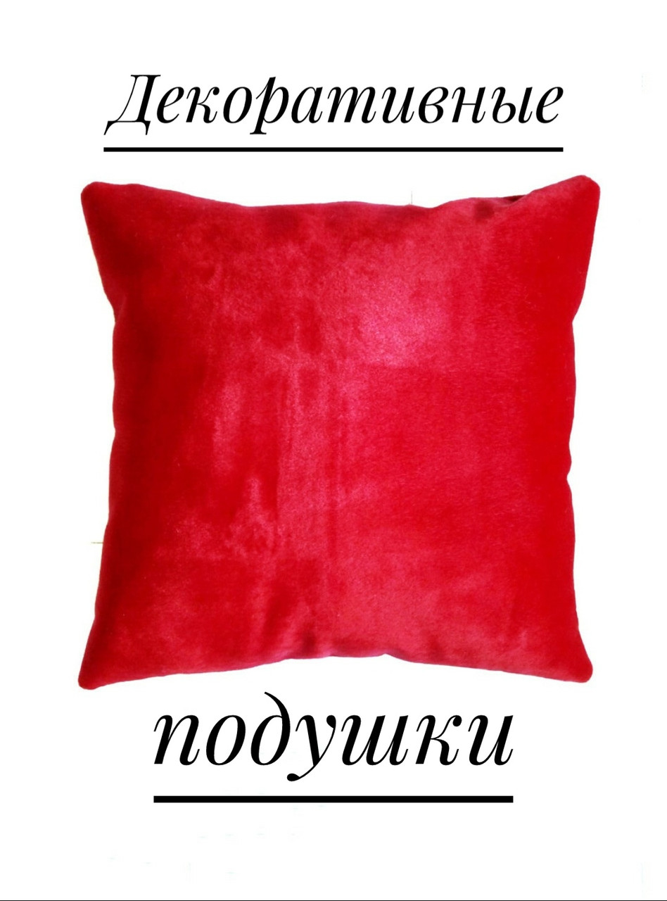 Подушка оксамитова декоративна
