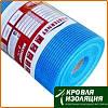 Сетка штукатурная щелочест. 6*5мм (50м.кв 145гр/м2) Masternet синяя