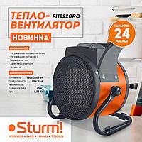 Тепловая пушка (тепловентилятор) Sturm FH2220RC