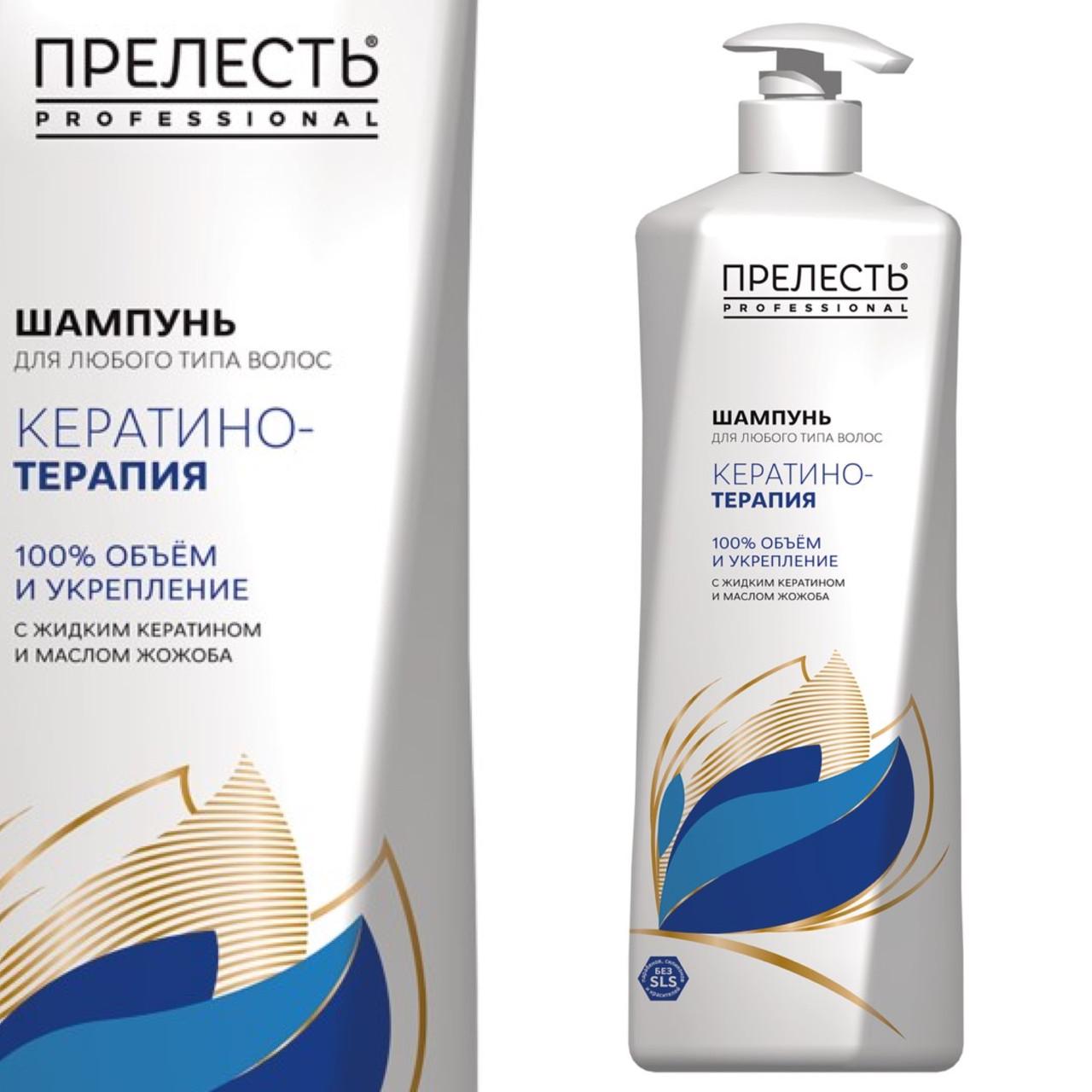 Шампунь для волос ПРЕЛЕСТЬ Professional 600ml КЕРАТИНОТЕРАПИЯ Expert Collection