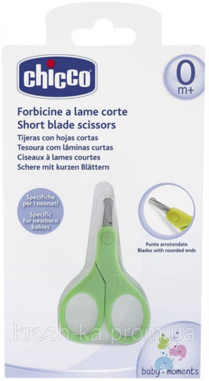 Ножницы детские короткое лезвие 0м+ зелёный Chicco Италия 05913.00