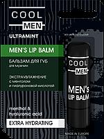 """Чоловічий бальзам для губ """"Екстразволоження"""" з ментолом та гіалуроновою кислотою Cool Men ULTRAMINT 4,8 г"""