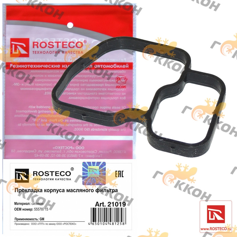 "Прокладка корпуса масляного фильтра OPEL силикон ""ROSTECO""/55578715/"