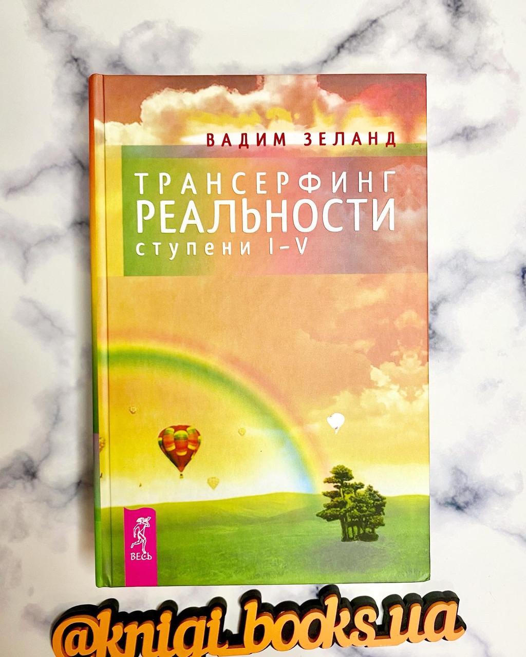 Трансерфинг реальности 1-5 ступени - Вадим Зеланд
