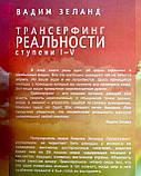 Трансерфинг реальности 1-5 ступени - Вадим Зеланд, фото 2