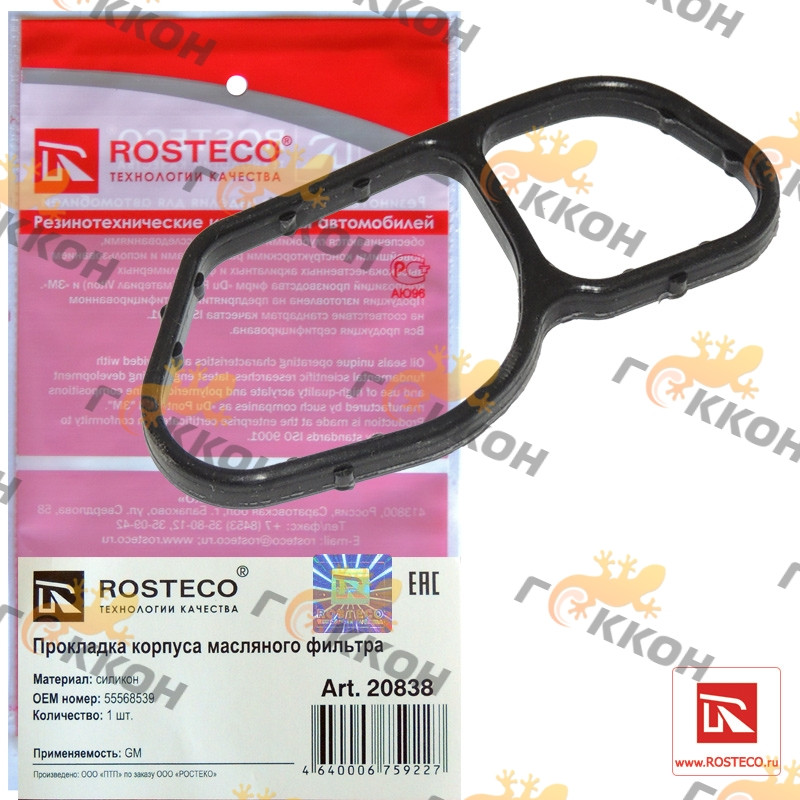 "Прокладка масляного фильтра GM силикон ""ROSTECO"""