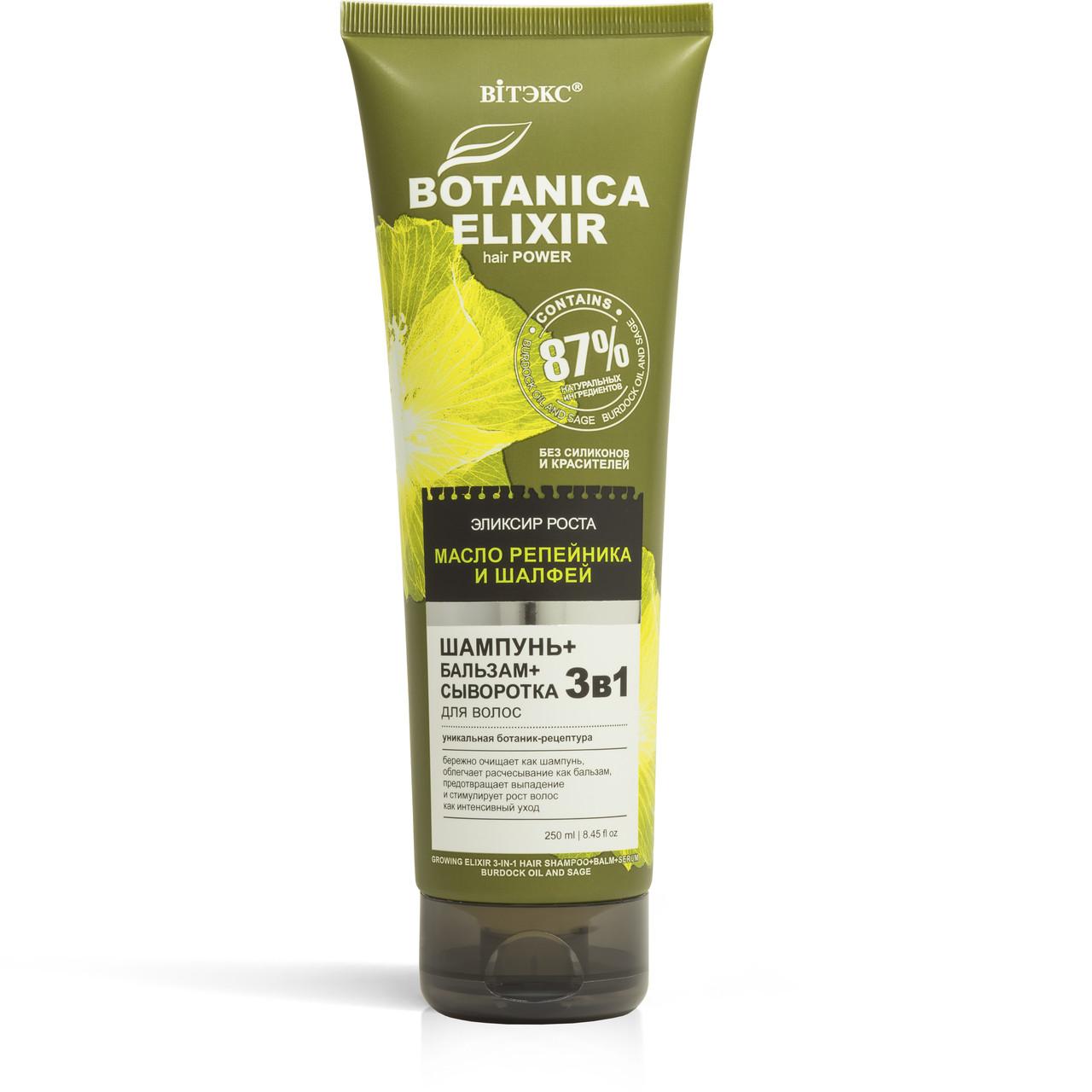 Еліксир зростання 3 в 1 ШАМПУНЬ + БАЛЬЗАМ + СИРОВАТКА для волосся Вітекс Botanica Elixir 250 мл
