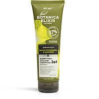 Эликсир роста 3 в 1 ШАМПУНЬ + БАЛЬЗАМ + СЫВОРОТКА для волос Витэкс Botanica Elixir 250 мл