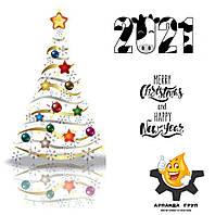 З Новим роком 2021 та Різдвом Христовим