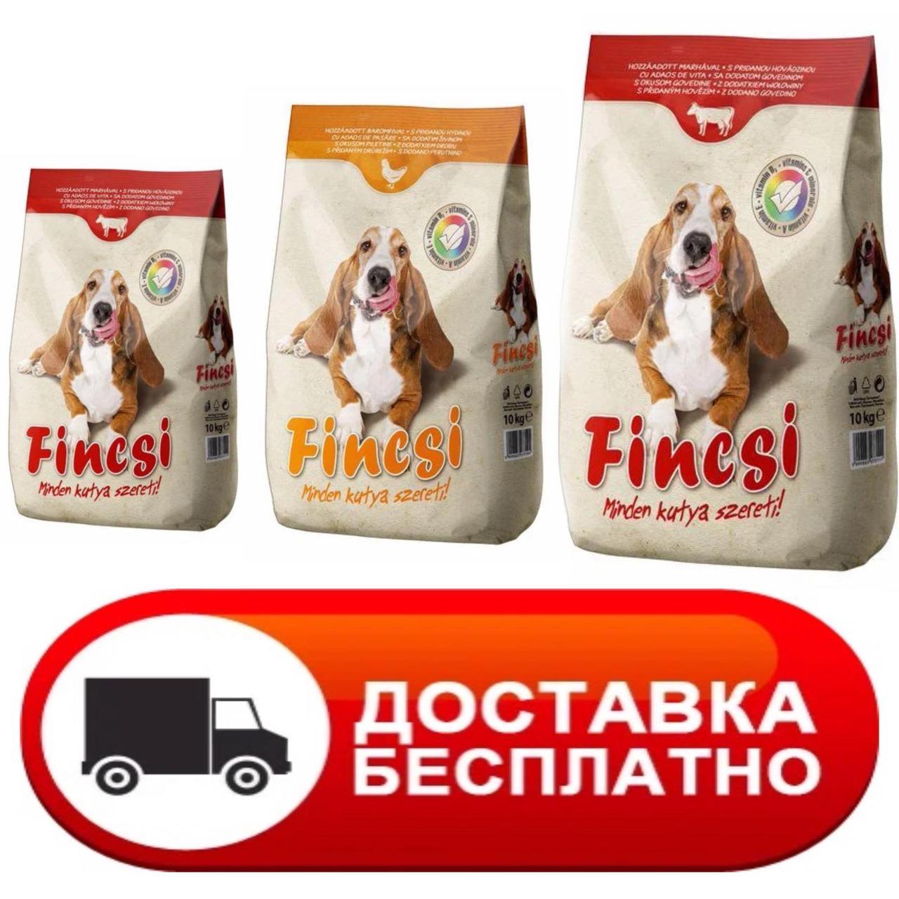 (БЕЗКОШТОВНА ДОСТАВКА) Сухий корм для собак Fincsi 10 кг.