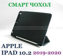 Безпечний чохол книжка для Apple Ipad 7 10.2 / Ipad 8 10.2 2020 темний синій з фіксатором Apple pencil