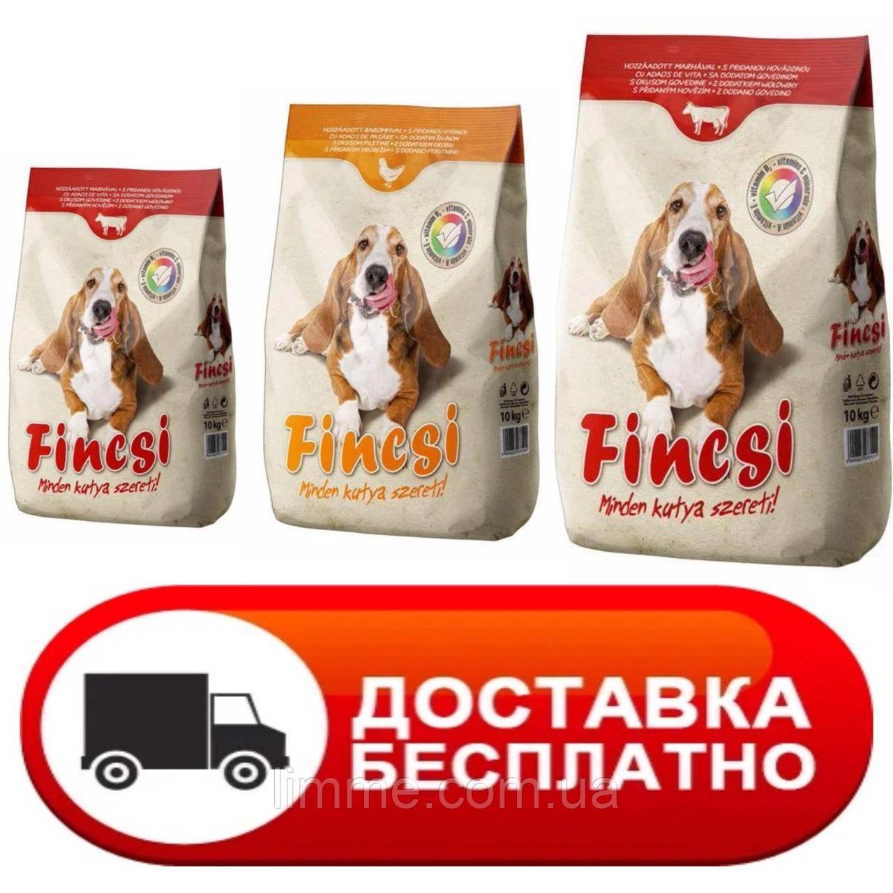 Сухой корм для собак Fincsi (крупный рогатый скот) 10 кг.
