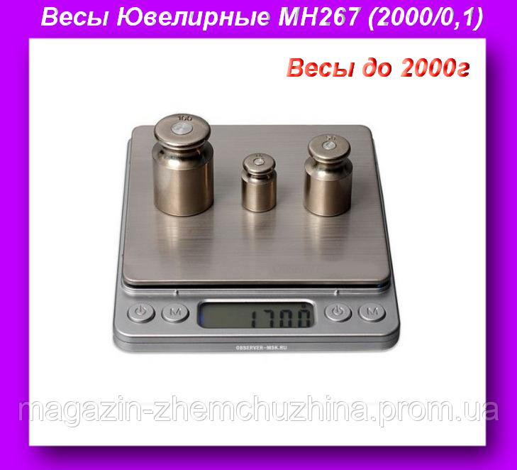 Sale! Весы Ювелирные MH267 (2000/0,1),Весы ювелирные,Весы до 2000г