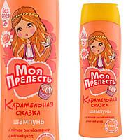Детский шампунь для волос МОЯ ПРЕЛЕСТЬ 250ml КАРАМЕЛЬНАЯ СКАЗКА