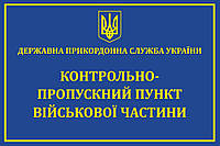 "Табличка  ""КПП"""