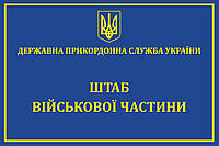 """Табличка  """"Штаб военной части"""""""